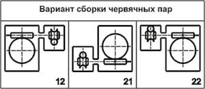 Варианты расположения червячной пары редукторов Ч2