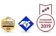Надежный поставщик 2019